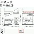 台北科技大學-週邊停車場位置.jpg