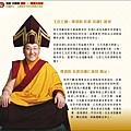 漢藏聯合普度大法會彩版手冊02
