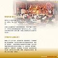 漢藏聯合普度大法會彩版手冊03