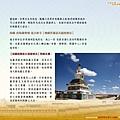 漢藏聯合普度大法會彩版手冊05
