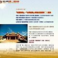 漢藏聯合普度大法會彩版手冊04