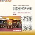 漢藏聯合普度大法會彩版手冊06