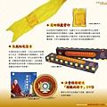 漢藏聯合普度大法會彩版手冊11