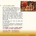 漢藏聯合普度大法會彩版手冊09