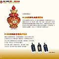 漢藏聯合普度大法會彩版手冊10