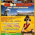 漢藏聯合普度大法會海報