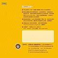 漢藏聯合普度大法會彩版手冊12
