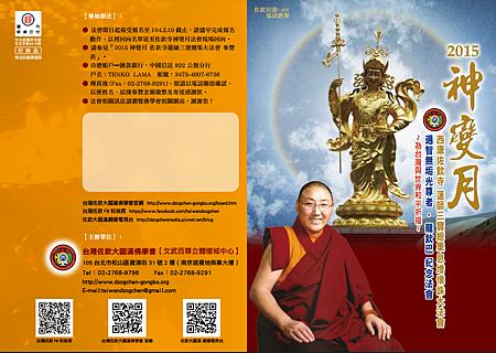2015神變月彩稿DM-02.png