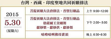 台灣‧西藏‧印度聖地共同祈願修法.jpg