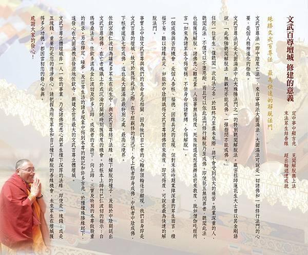 2. 心咒入壇城 說明文.jpg