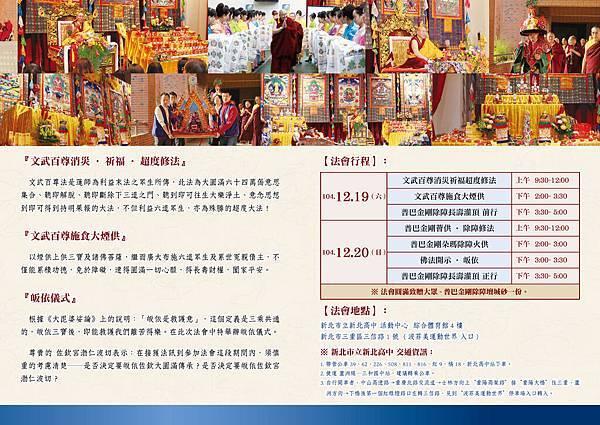 2015 佐欽普巴法會...3.jpg