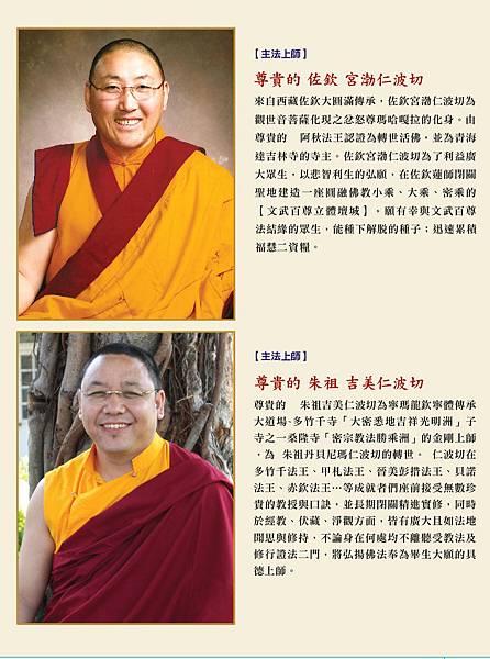2016  第五屆台灣 菩提祈願大法會 2.jpg