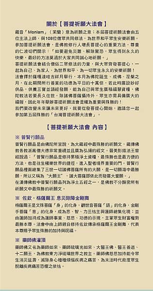 2016  第五屆台灣 菩提祈願大法會 5.jpg