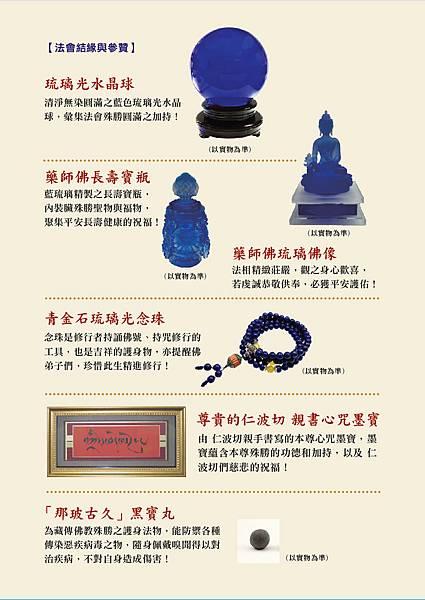 2016  第五屆台灣 菩提祈願大法會 7.jpg