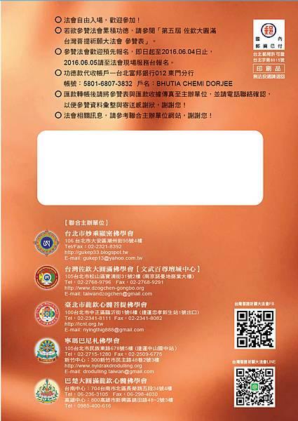 2016  第五屆台灣 菩提祈願大法會 8.jpg