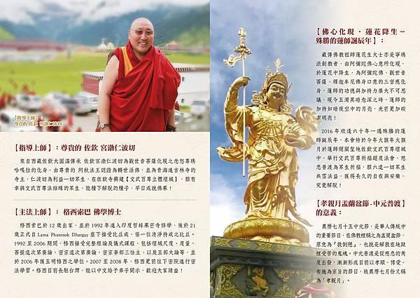 2016.8.28  漢藏聯合普渡大法會...2.jpg