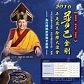 2016普巴法會海報.jpg