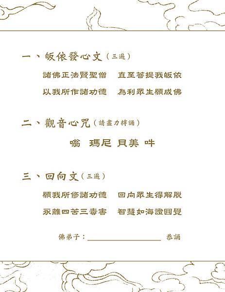 觀音心咒億遍持誦活動-說明文-10.8X14cm-3.jpg