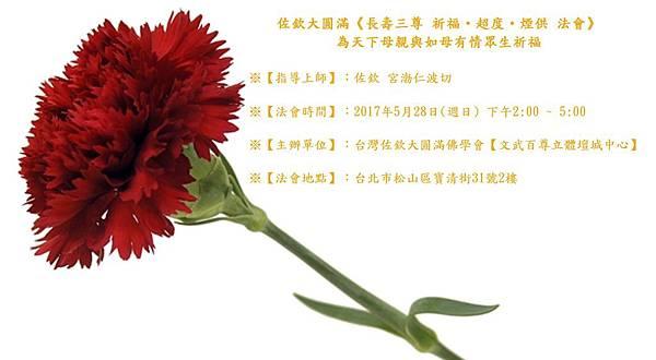 佐欽大圓滿《長壽三尊 祈福・超度・煙供 法會》.jpg