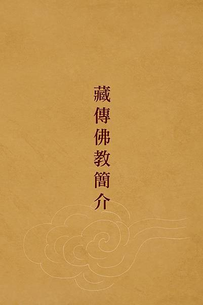 佛學院專冊-內頁-繁體3.jpg