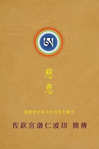 佛學院專冊-內頁-繁體12.jpg
