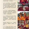 佛學院專冊-內頁-繁體17.jpg