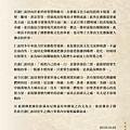 佛學院專冊-內頁-繁體21.jpg