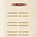 佛學院專冊-內頁-繁體35.jpg