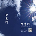 佛學院專冊-封面-繁體2.jpg