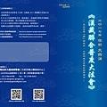 2017漢藏聯合普渡大法會-01.jpg
