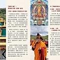 2017漢藏聯合普渡大法會-03.jpg
