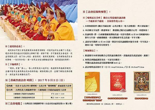 2017漢藏聯合普渡大法會-04.jpg
