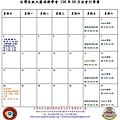 台灣佐欽大圓滿佛學會 106年  09月法會行事曆.jpg