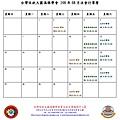 台灣佐欽大圓滿佛學會 106年  08月法會行事曆.jpg