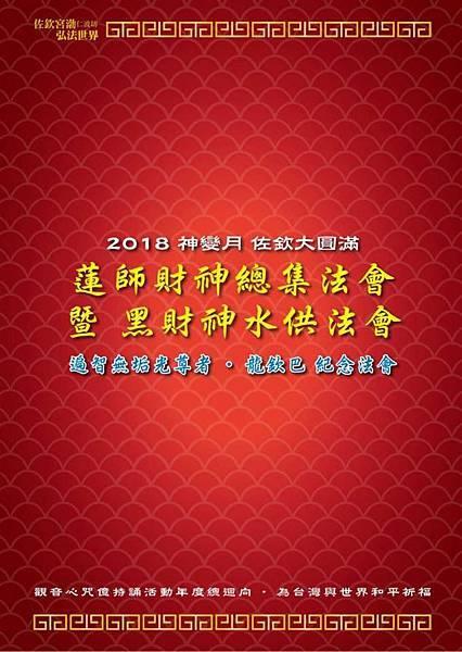2018 神變月 佐欽大圓滿-01.jpg