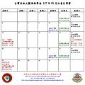 法會行事曆(201805).jpg