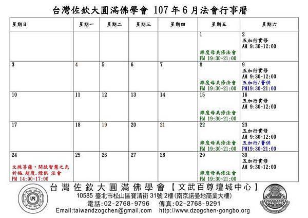 台灣佐欽大圓滿佛學會 107年6月法會行事曆.jpg