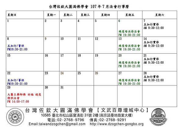 佛學會 7月法會行事曆.jpg