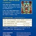 漢 藏 聯 合 普 度 大 法 會-01.jpg