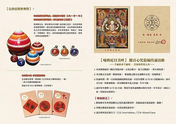 格薩爾財神火煙供法會 暨 黑財神水供法會-04.jpg