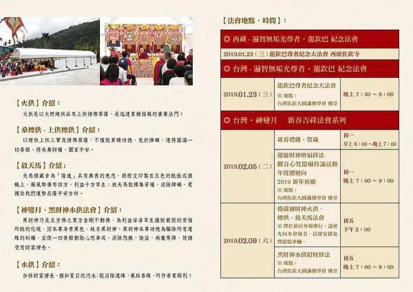 格薩爾財神火煙供法會 暨 黑財神水供法會-03.jpg