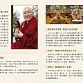 格薩爾財神火煙供法會 暨 黑財神水供法會-02.jpg
