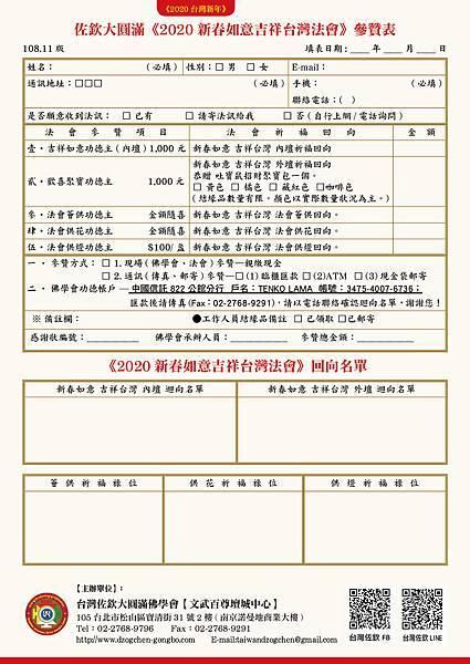 2020台灣新年參贊表 OK.jpg