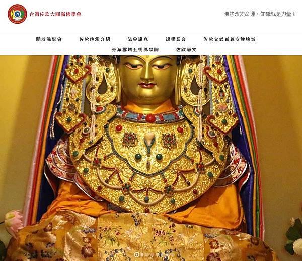 台灣佐欽大圓滿佛學會(官網).JPG