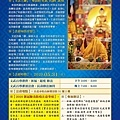 佐欽大圓滿 文武百尊灌頂、祈福、超度大法會 (2).jpg