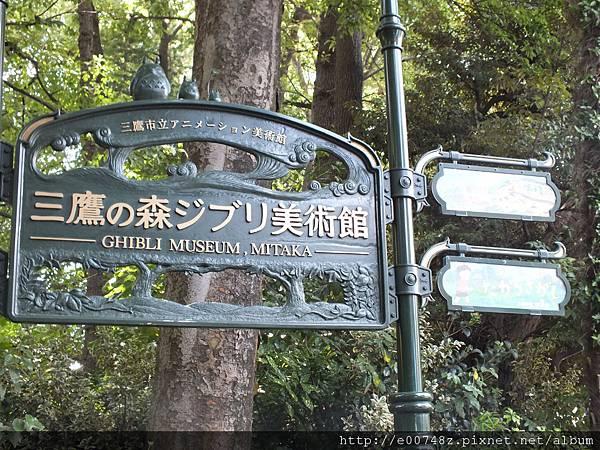 2011.07日本旅遊 440.jpg