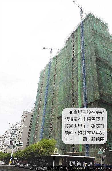 106.5.15京城建設在美術館特區推出預售案「美術世界」,鎖定首換族,預計2018年完工.jpg