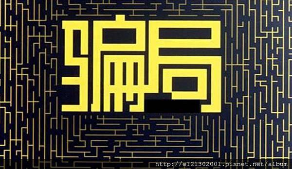 江湖財商影音頻道_龐氏騙局_資金盤_金錢遊戲_moneygame.jpg