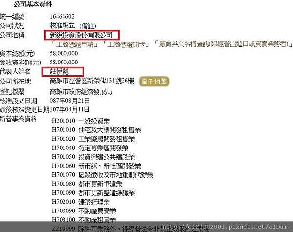 107.5.21查詢過戶資料發現該筆土地登記為新銳投資,公司負責人為京城建設獨立董事.jpg