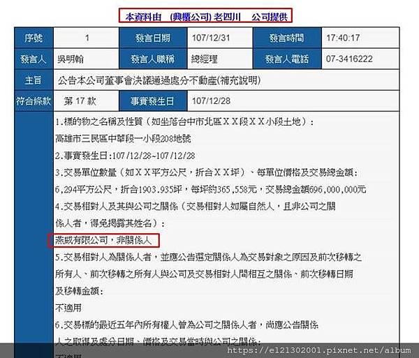 108.1.12老四川在去年底公告該筆資訊.jpg
